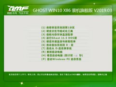 雨木风林 GHOST WIN10 X86 官方稳定版 V2019.03