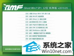 雨木风林 Ghost Win7 32位纯净版 v2019.05