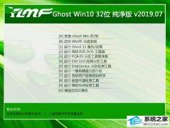 雨木风林 Ghost Win10 32位 纯净版 v2019.07