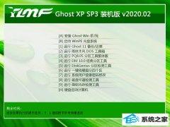 雨木风林WindoXP  王牌装机版 v2020.02