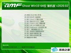 雨木风林Win10 Ghost 64位 体验春节装机版 v2020.02