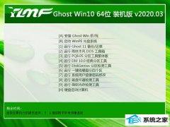 雨木风林Window10 64位 完美装机版 v2020.03