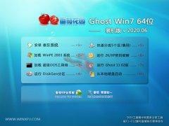 番茄花园Win7 青年装机版64位 2020.06