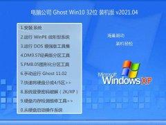 电脑公司Win10 超纯装机版 2021.04(32位)
