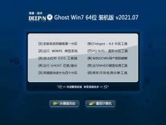 深度技术Ghost Win7 64位 修正装机版 2021.07