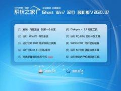 系统之家Windows7 优化装机版32位 2020.07