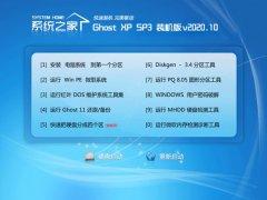 系统之家WinXP 专业装机版 2020.10