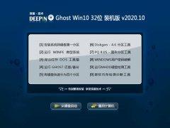 深度技术Win10 纯净装机版 2020.10(32位)