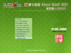 萝卜家园Ghost Win7 32位 旗舰装机版 2020.07