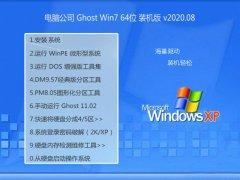 电脑公司Windows7 64位 精致装机版 2020.08