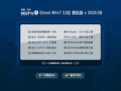 深度技术Ghost Win7 32位 安全装机版 2020.08