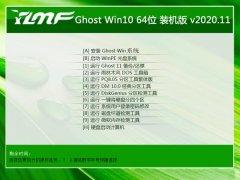雨林木风Windows10 64位 珍藏装机版 2020.11